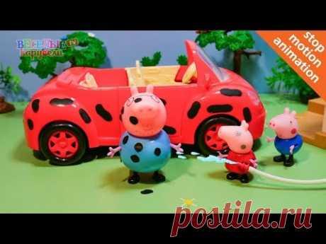 Свинка Пеппа Помогает Папе свину мыть Машину Мультик из Игрушек Свинка Пеппа - YouTube