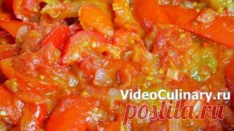Лечо - Лучший рецепт салата от Бабушки Эммы с фото и видио