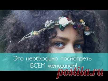 Это необходимо посмотреть ВСЕМ женщинам! | Econet.ru