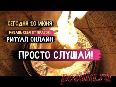 Сегодня в Новолуние Затми врагов своей жизни! Ритуал Онлайн - YouTube