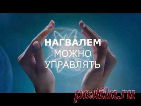 Сам Себе Нагваль | Марта Николаева-Гарина - YouTube