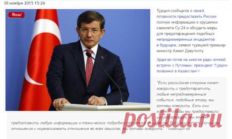 Турция скажет всю правду о сбитом Су-24 | Внешнеэкономические связи