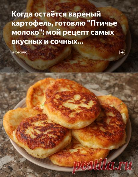 """Когда остаётся вареный картофель, готовлю """"Птичье молоко"""": мой рецепт самых вкусных и сочных картофельных котлет   Я Готовлю...   Яндекс Дзен"""