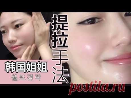 🌎 SELF FULL FACE LIFTING MASSAGE 셀프경락 - YouTube  МАССАЖ ЛИЦА