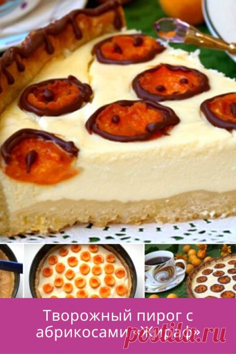 Творожный пирог с абрикосами «Жираф»