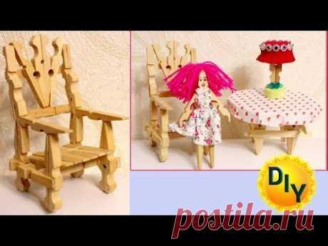Кресло для куклы из прищепок своими руками. Chair for a doll of clothespins do it yourself.