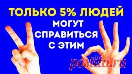 4 Упражнения Для Проверки Скорости Работы Мозга Подпишитесь на AdMe: https://goo.gl/DgUonf ---------------------------------------------------------------------------------------- Регулярные тренировки помо...
