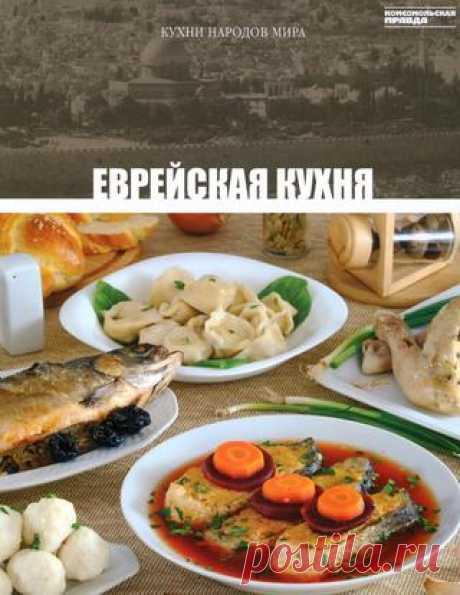 Las cocinas de los pueblos del mundo el tomo 15 la cocina hebrea 2011