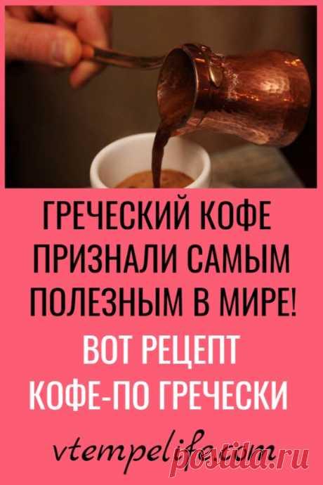 Греческий кофе признали самым полезным в мире. Вот рецепт самого полезного кофе по-гречески | В темпе жизни