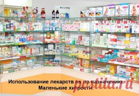 Необычное применение лекарств