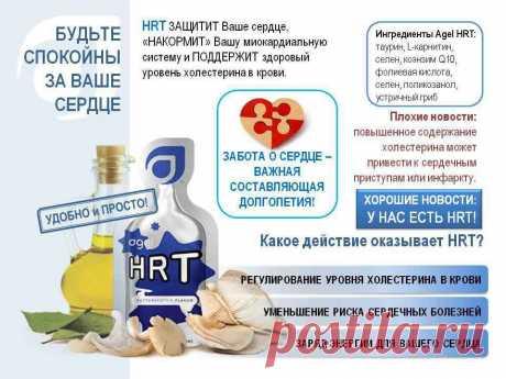 Agel HRT (ХАРТ) - ПИТАНИЕ и ЗАЩИТА Вашего СЕРДЦА! Нормализует уровень холестерина. Заряжает энергией ваше сердце. Способствует снижению риска сердечных нарушений. HRT – являеться натуральной добавкой так необходимой для здоровья вашего сердца и тем самым для полноценной здоровой жизни. HRT - занял первое место в США, как лучший продукт для сердца и сосудов!