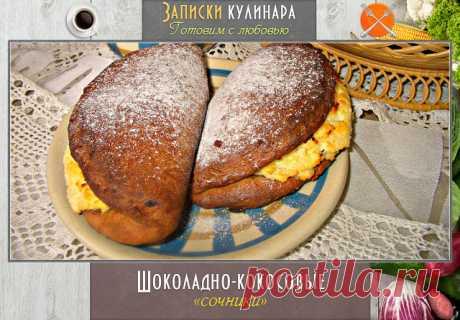 Шоколадно-кокосовые сочники Ингредиенты:  Для теста: Мука – 250 гр. Масло сливочное – 70 гр. Сметана (20%) – 100 гр. Яйцо – 1 шт. Сахар – 40 гр. Разрыхлитель теста – 1 ч.л. Какао – 3 ч.л.  Для начинки: Творог (у меня домашний) – 200 гр. Яйцо – 1 шт. Сахар – 2 ст.л. Мука - 1 ст.л. Кокосовая стружка – 20 гр. Растительное масло (для смазки противня) – 2 ст.л. Сливочное масло (для смазки сочников) – 20 гр.  ПРИГОТОВЛЕНИЕ: 1. Для начала приготовим тесто. В миске соединить яйцо,...