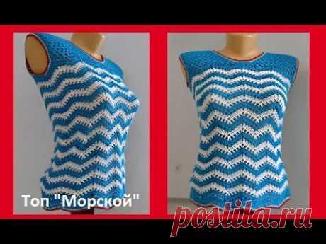 """Топ """"Волна"""", вязание крючком,crochet top ( В № 160)"""
