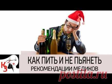 Как предотвратить похмельный синдром, пить и не пьянеть. Рекомендации медиков и стойких разведчиков - YouTube