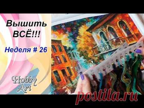 Вышить ВСЁ / Неделя 26