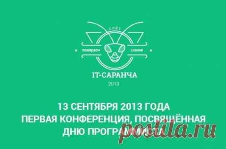 День Программиста 2013: IT-Саранча в Саранске | Лайфхакер
