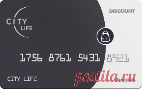 CityLife - Одна карта масса привилегий