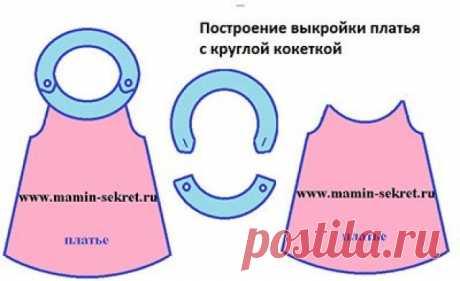 Выкройку платье для девочки 6 лет на кокетке - 6620330.ru