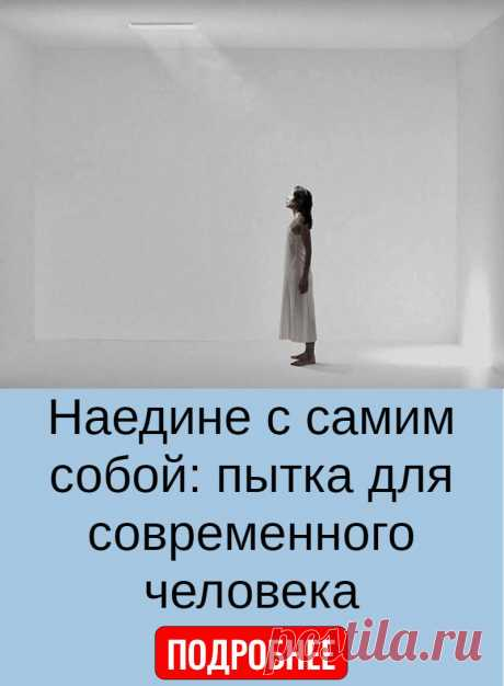 Наедине с самим собой: пытка для современного человека