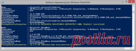 Магазин Windows: удаление, восстановление, установка в издании LTSB – Вадим Стеркин
