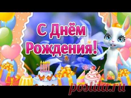 Поздравления с Днем Рождения! Пожелания с Днем Рождения! Лови Позитив - YouTube