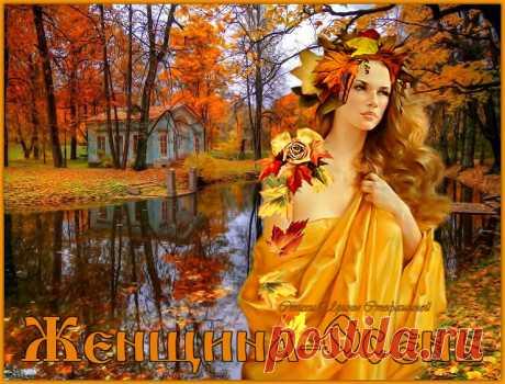 Женщина-Осень... стихи о любви | Ирина Стефашина | Яндекс Дзен