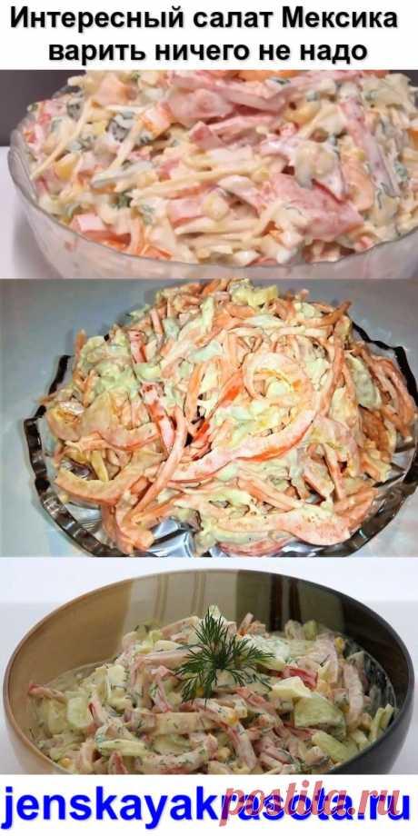 Интересный салат «Мексика» — варить ничего не надо - Женская красота Салат быстрого приготовления, из самых простых продуктов. Вам потребуются такие ингредиенты: —...