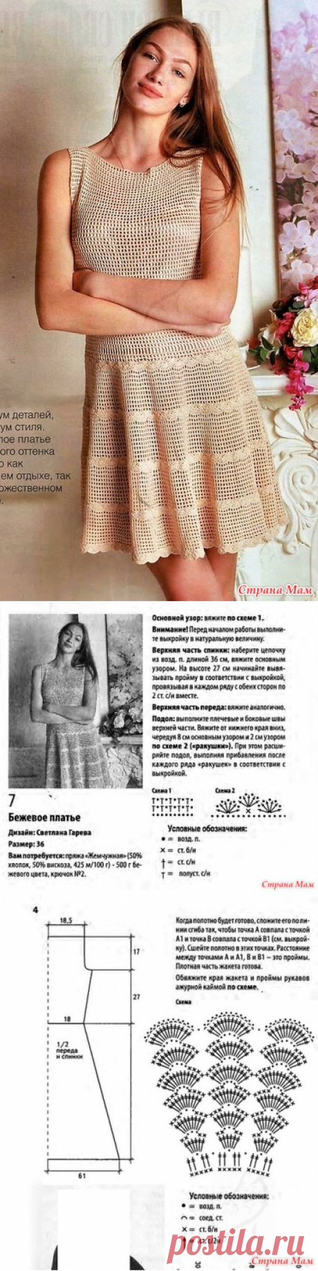 . Minimum of details at most style. Summer cream dress. - All in openwork... (knitting by a hook) - the Country of Mothers