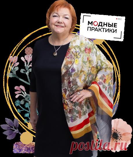 МОДНЫЕ ПРАКТИКИ с Паукште Ириной Михайловной запустили новую акцию - Скидки сезона 2021. Все курсы кроя и шитья от МОДНЫЕ ПРактики размещённые на странице можно приобрести со скидкой!