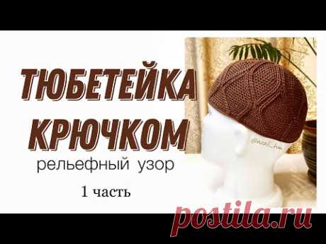 Тюбетейка крючком 3D узор, 1часть/namaz Takkesi/Crochet  prayer cap