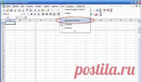 Как закрепить строку в Excel при прокрутке, закрепить столбец, область
