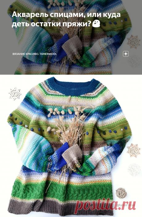 Акварель спицами, или куда деть остатки пряжи?😜 | Вязание красиво. Tamerwool | Яндекс Дзен