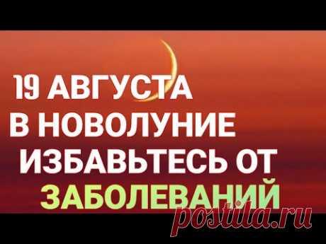В Новолуние от Болезней.  19 августа сделайте этот ритуал!