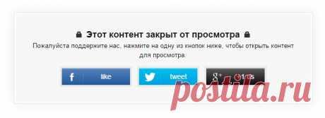 Социальный замок продвижения в соцсетях для сайта на wordpress — ТОП