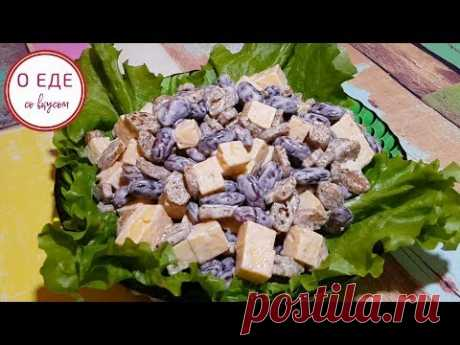 2 быстрых салата с сухариками! - YouTube