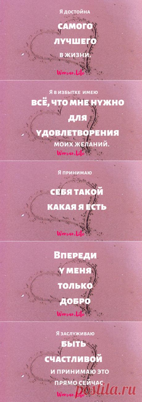 Аффирмации на каждый день для женщин   Woman.life   Яндекс Дзен