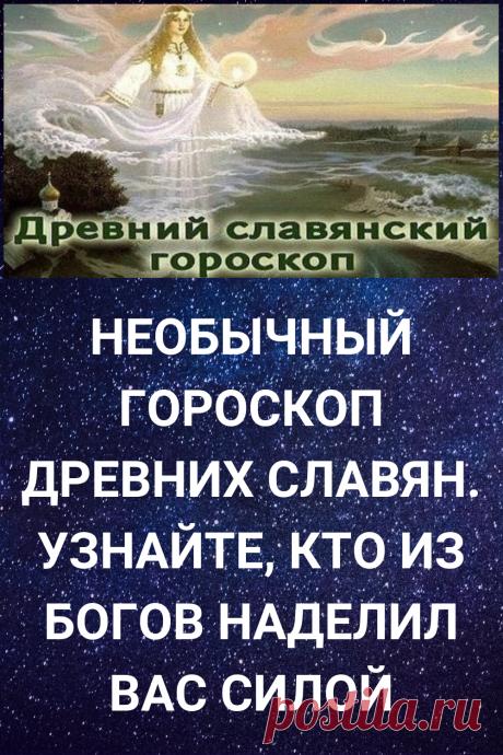 Необычный гороскоп древних славян. Узнайте, кто из древних богов наделил вас силой