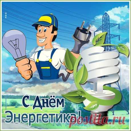 Праздничная картинка День энергетика