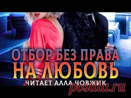 Отбор без права на любовь. Наталья Мамлеева. #любовныйроман #аудиокнига #роман#любовноефэнтези - YouTube Просматривайте этот и другие пины на доске Аудиокниги пользователя Shtukensia. Что говорят другие Отбор без права на любовь Наталья Мамлеева #любовный роман #аудиокнига#роман Наталья Мамлеева Отбор без права на любовь ...умирает. Прощайте, немые слова. Я не любила, я грешила. И пусть себе теплятся свечи, а свечи все тянутся к тебе.