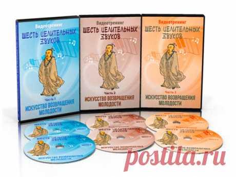 Видеотренинг «Шесть оздоровительных звуков» (Страница благодарности) | Оздоровительная Гимнастика Цигун