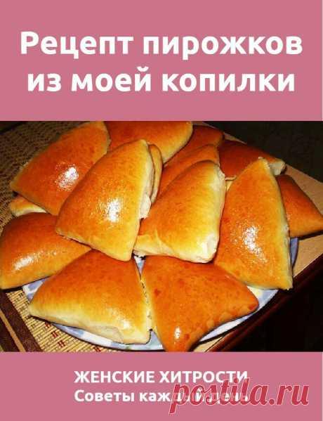 Рецепт пирожков из моей копилки