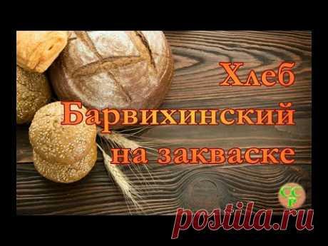 Нежнее нежного!!! Хлеб Барвихинский на закваске