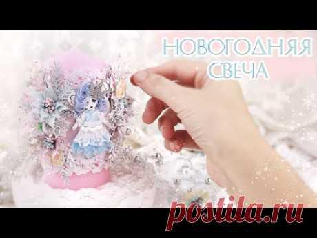 Новогодняя Свеча своими руками/ Новогодний Декор своими руками/ Christmas candle DIY / сделай сам