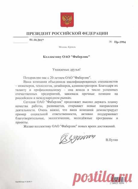 Faberlic получил поздравительное письмо от Владимира Путина | Faberlic