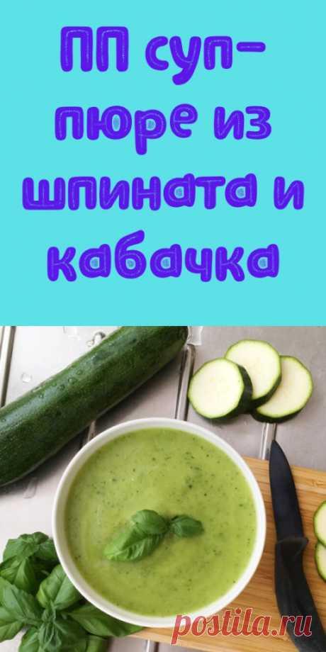 ПП суп-пюре из шпината и кабачка - My izumrud