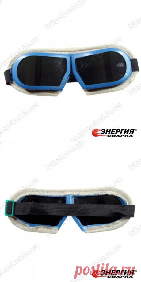 Очки сварочные ЗП12-Г-2 резиновые с войлоком купить цена Украине