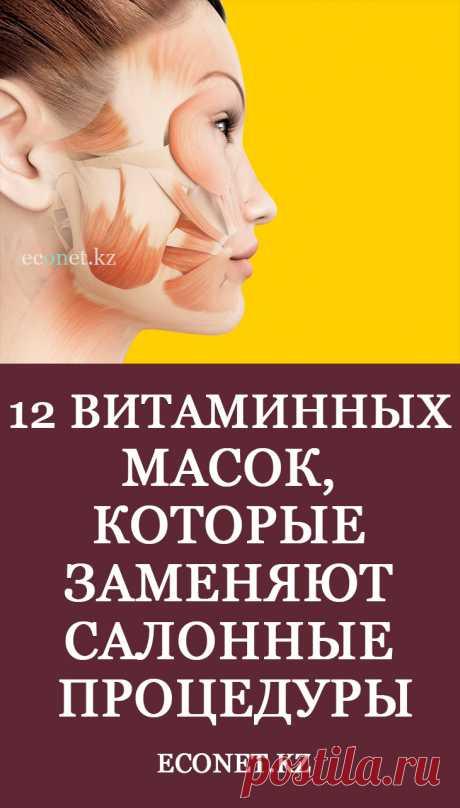 12 витаминных масок, которые заменяют салонные процедуры  Витамины – это не только залог здоровья, но и красота кожи. При их нехватке организм реагирует тусклым цветом лица, высыпаниями на нем, шелушениями и воспалениями. Особенно это характерно при авитаминозе в межсезонные периоды.