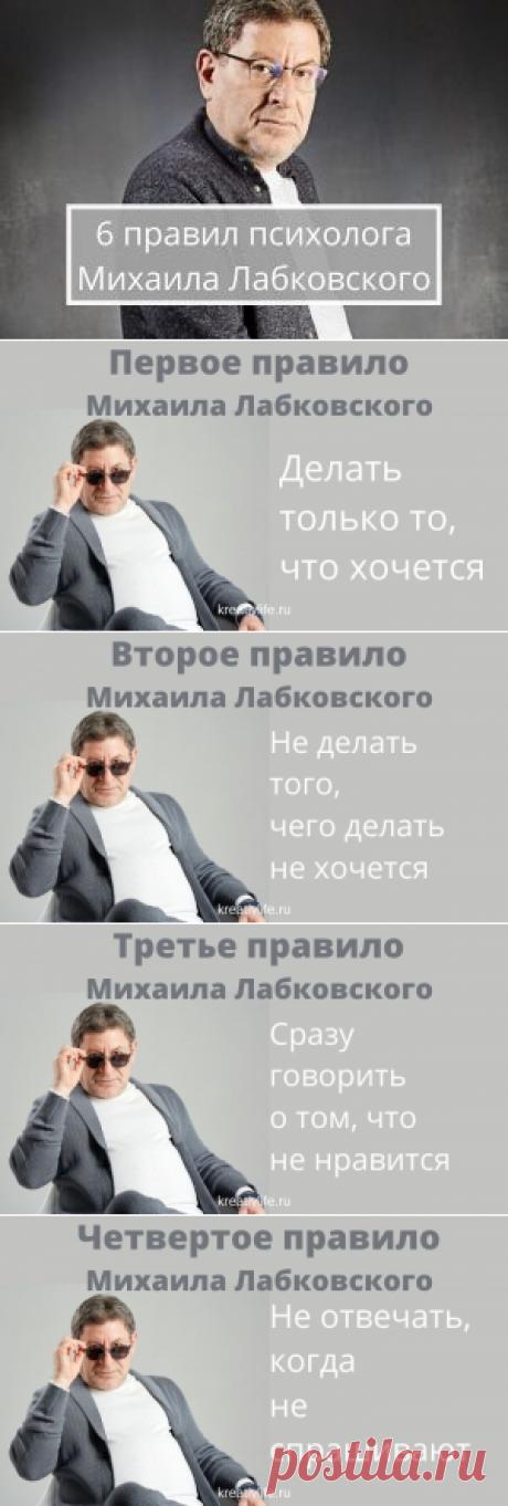 6 правил Михаила Лабковского | Психология