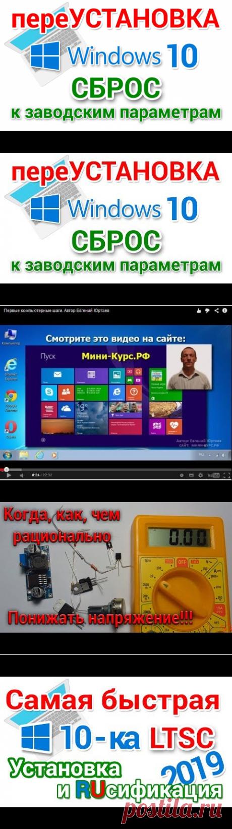 (776) Переустановка Windows 10, без использования загрузочных носителей. Сброс Windows 10 - YouTube