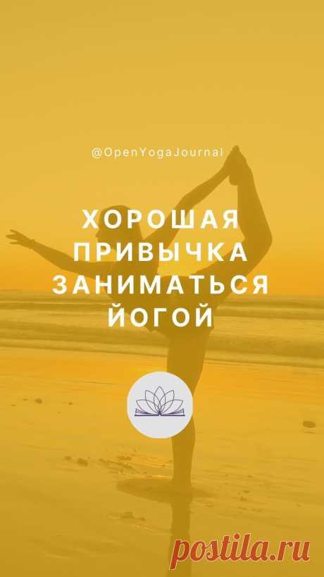 """Описание: В трактате """"Повествование о Хатха йоге"""" указывается, что привычка заниматься Хатха йогой каждый день является показателем успеха на пути постижения Йоги."""
